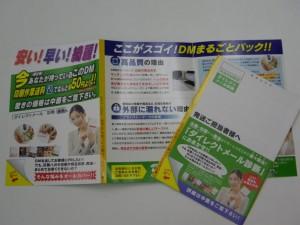 DM_発送