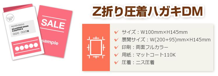 Z折り圧着ハガキDM