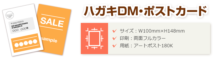 ハガキDM・ポストカード