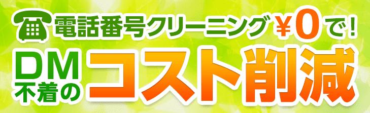電話番号クリーニング0円で!DM不着のコスト削減