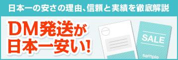 日本一安いDM